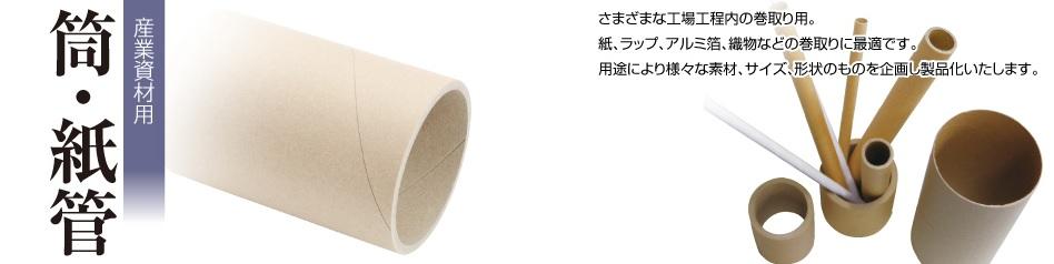 産業資材用/筒・紙管