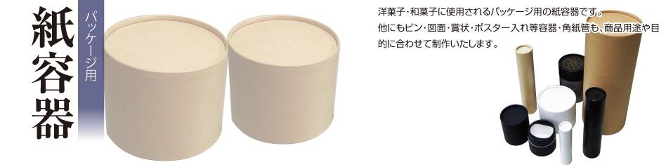 パッケージ用/紙容器