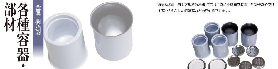 金属・樹脂製/各種容器・部材