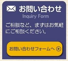 inquiry form-2